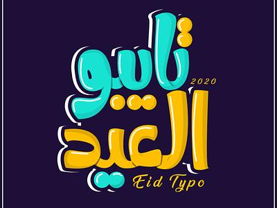 eid typo arab arabic calligraphy eid mubarak eidmubarak eid design typeface caligrafía caligraphy typography art typography typographic typogaphy typo style illustration challenge
