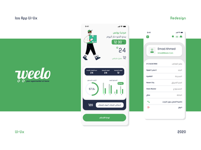 Weelo Business App Ux-Ui simple mobile app clean ecommerce interface interaction design challenge style ui ux
