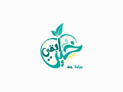 khair w abqah