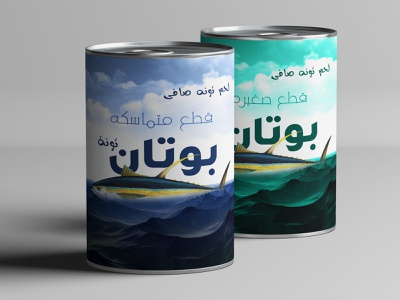 BOTAN (Tuna) tuna design colours illustration packaging packagingdesign