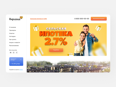 Harmony image realty house building ux website ui web russia design