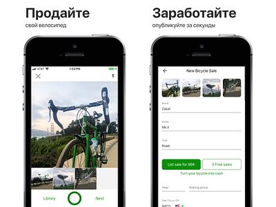 Sprocket iOS SE Russian Screenshots 2020 buy russian russia screenshots screenshot experiment app store iphone bike bicycle sprocket ui ios