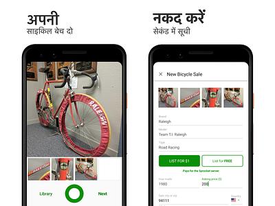 Sprocket Android Hindi ASO Screenshots 2021 app sprocket marketplace bicycle bike screenshots screenshot aso play store translation localization india hindi android