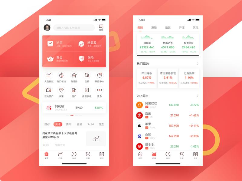 Stock interface app