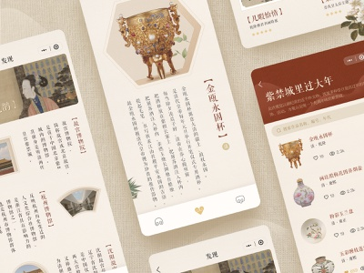 The museum interface ux ui