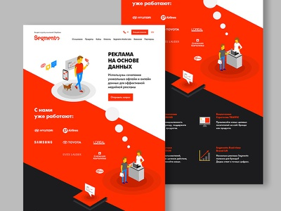 Site illustration page anding landing page site