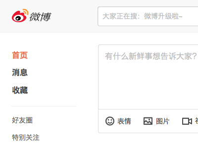 Weibo Redesign weibo redesign web clear