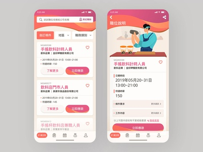 Job Vacancies | Daily UI #000