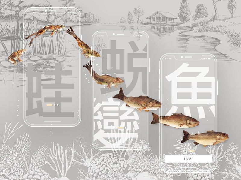 Metamorphosis | Daily UI #003 林位青 landingpage fish frog illustration ui landing page 003 chinese text app ui dailyui daily ui app design