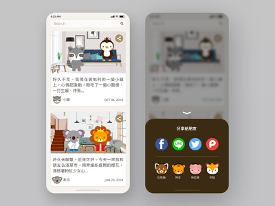 Social Share   Daily UI #010 line share social app design ui app daily ui dailyui app ui 林位青 social share