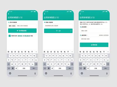 Sign Up   Daily UI #011 ui app design app daily ui dailyui 林位青 app ui