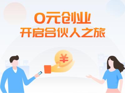 Illustration-0 yuan entrepreneurship
