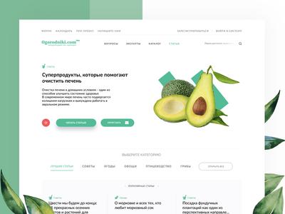 Gardeners - Market & Forum story shop blog clear market magazine avocado leaf green