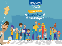 NOYNOY Gouda 2D Characters for Nistikes Apostoles