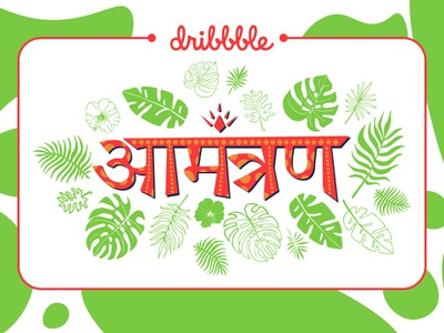 Dribbble Invitation hindi dribbble invitaion