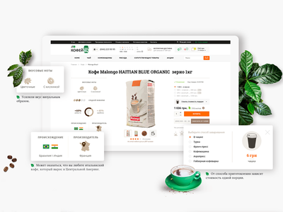 CoffeeOK - Сoffee and Tea Store analysis usability tea coffee ux ui design online store shop e-commerce