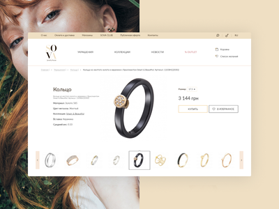 SOVA Jewelry House clean design ux ui jewerly jewels online store shop e-commerce