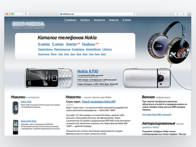 Homepage for Allnokia.in.ua (2008 year) web design ux ui
