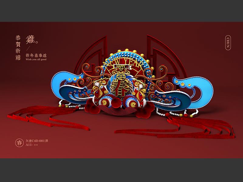 鸡凤冠 / Phoenix crown works original