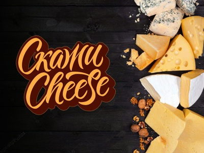 Say Cheese design logodesign typography logotype calligraphy lettering logo design branding logo