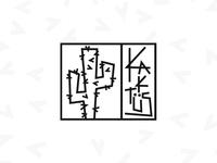Kaktüs Logo
