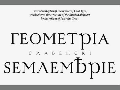 Grazhdanskiy Shrift font cyrillic typography