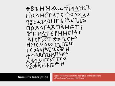 Samuil's Inscription design vector cyrillic