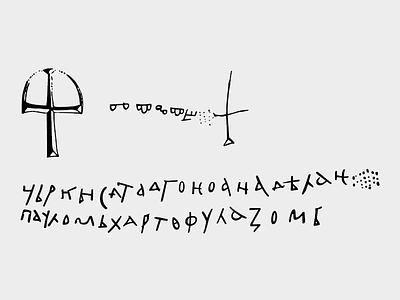 Inscription of chartophylax Paul illustration vector design cyrillic
