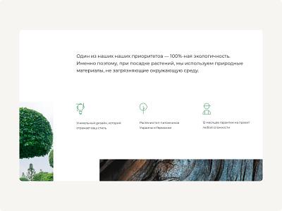Landscape Improvement Agency website webpage web design webdesign web ux userinterface uiwebdesign uidesign ui typography page minimalistic minimal layout landing page interface designer design clean