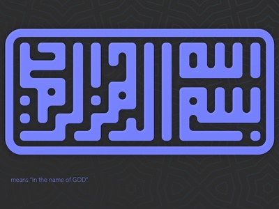 In The Name Of God (bismillah) Typography بسم الله typography