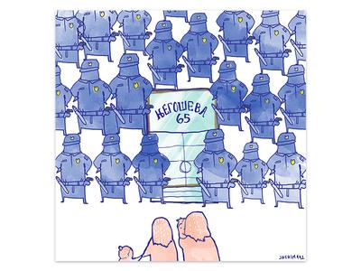 Iseljavanje - Porodicna prica / Eviction - The family story digitalart njegoseva65 neceproci family eviction activism illustration beograd nasgrad jachim992