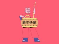 Chinese New Year 03