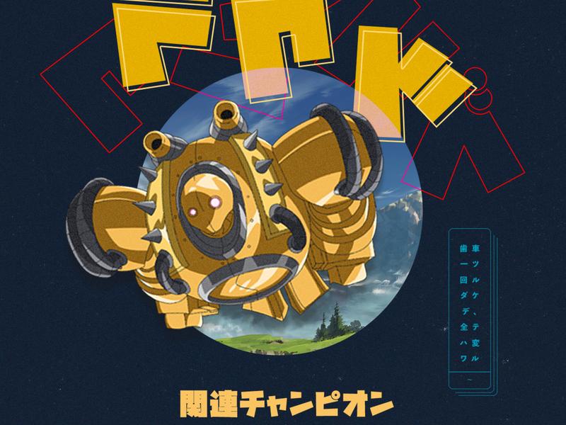 Anime League of Legends, vol 2. print marketing blitzcrank anime campaign design brand animation merchandise branding animated apparel 3d vector illustration game typography leagueoflegends design