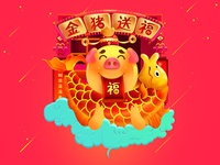 happy new year of pig 2