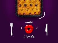 Ramadan Social Media Design