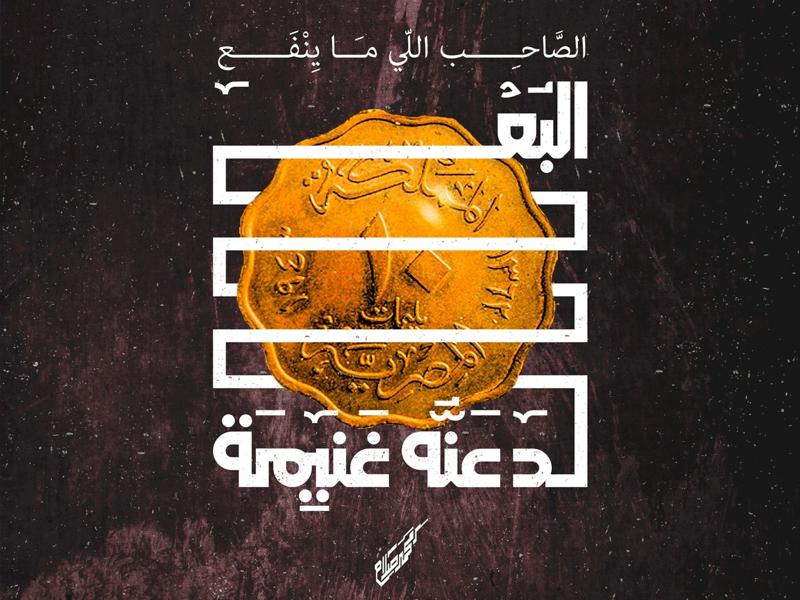 Upper Egypt Folklore Typography by Mohamed Salah on Dribbble