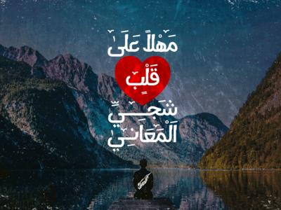 Arabic Typography - Qalb Shajya