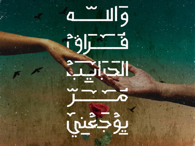Lovers  Farewell-  Arabic Typography