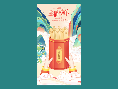 Draw lots mist-shrouded green blue xued anchor china tradition china tradition draw  lots red tree cloud mountain hands chinese style leaf graphic  design illustration design