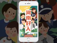 Henan good people illustration