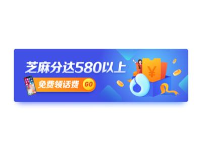 广告banner
