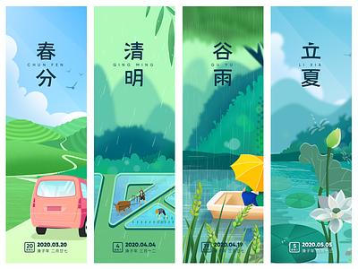 二十四节气1 illustration ui 设计 插图