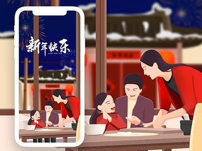 happy new year 设计 插图