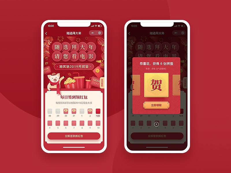 The Spring Festival design app ui