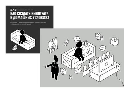 2x2 instruction black white grey instruction design illustration clean shape