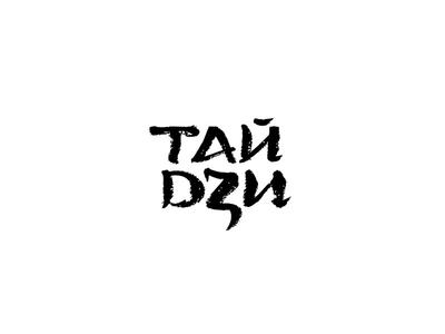 Taichi / Taiji logotype
