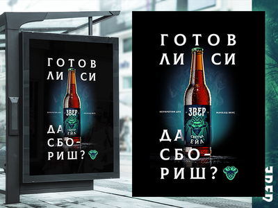 Zver Pale ale poster smug confident eccentric wacky gods fantasy label bottle packaging pale ale ale beer