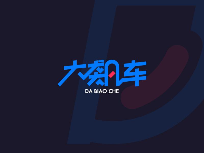 Font design 设计