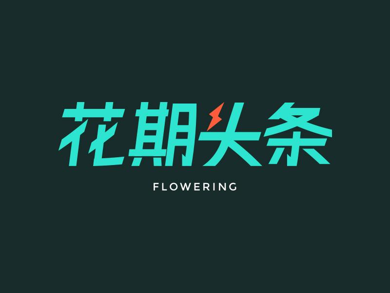 FLOWERING icon logo illustration 设计