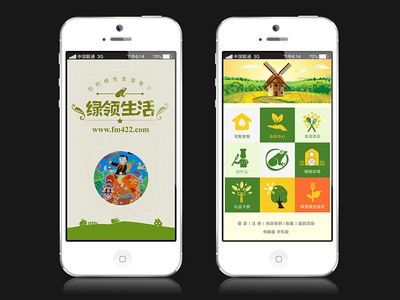 Agricultural Organic Food Distribution APP  农业有机食品配送APP